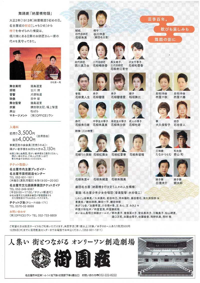 nayabashi02.jpg